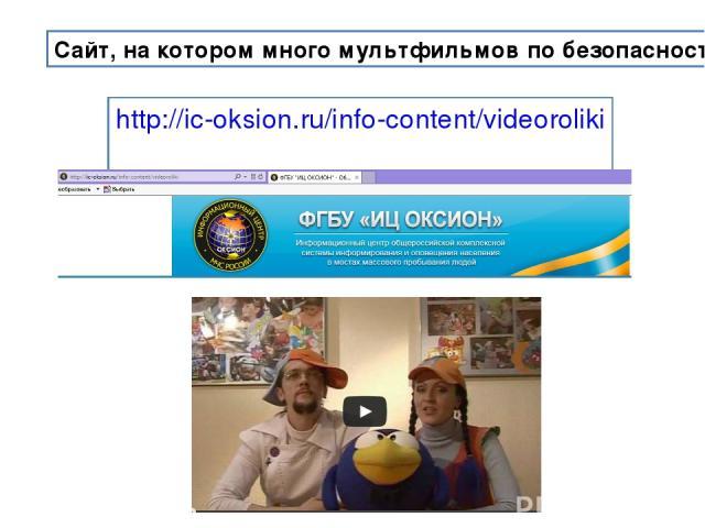 http://ic-oksion.ru/info-content/videoroliki Сайт, на котором много мультфильмов по безопасности.