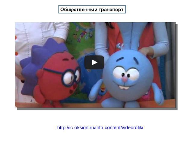 Общественный транспорт http://ic-oksion.ru/info-content/videoroliki