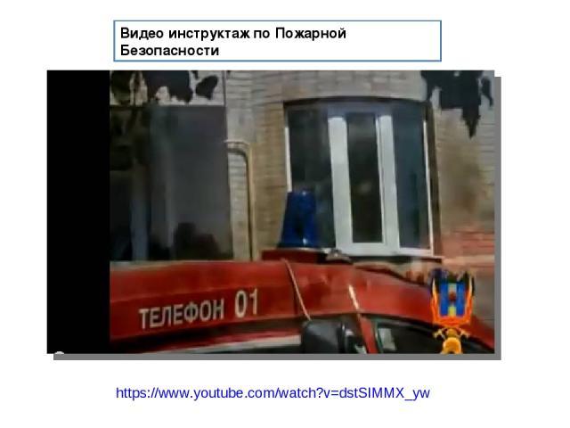 Видео инструктаж по Пожарной Безопасности https://www.youtube.com/watch?v=dstSIMMX_yw
