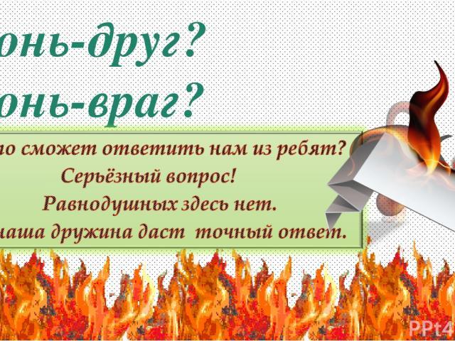 Огонь-друг? Огонь-враг?