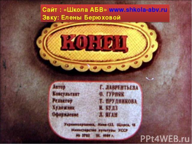 Сайт : «Школа АБВ» www.shkola-abv.ru Звку: Елены Берюховой