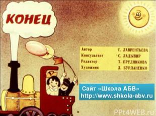 Cайт «Школа АБВ» http://www.shkola-abv.ru