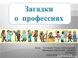 Автор – Толстикова Татьяна Александровна, воспитатель ГБООУ НАО «Ненецкая санато