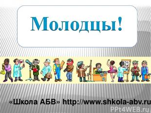 «Школа АБВ» http://www.shkola-abv.ru
