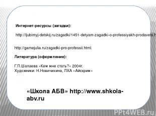 http://gamejulia.ru/zagadki-pro-professii.html. Интернет-ресурсы (загадки): http