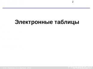 Электронные таблицы К.Ю. Поляков, Е.А. Ерёмин, 2013 http://kpolyakov.spb.ru
