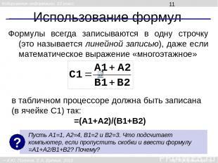 Использование формул Формулы всегда записываются в одну строчку (это называется