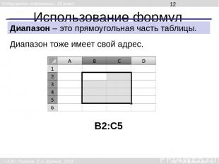 Использование формул Диапазон – это прямоугольная часть таблицы. Диапазон тоже и