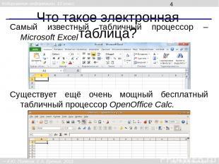Что такое электронная таблица? Самый известный табличный процессор – Microsoft E