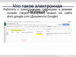 Что такое электронная таблица? Работать с электронными таблицами в режиме онлайн