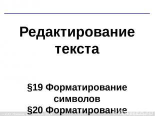 Редактирование текста §19 Форматирование символов §20 Форматирование абзацев К.Ю