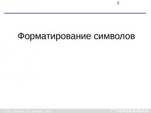 Форматирование символов К.Ю. Поляков, Е.А. Ерёмин, 2013 http://kpolyakov.spb.ru