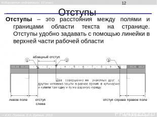 Отступы Отступы – это расстояния между полями и границами области текста на стра