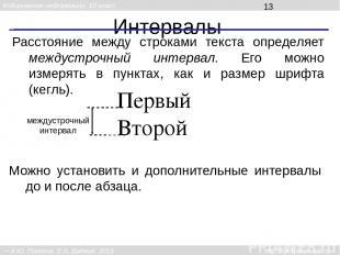 Интервалы Расстояние между строками текста определяет междустрочный интервал. Ег