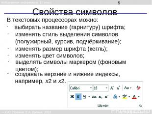 Свойства символов В текстовых процессорах можно: выбирать название (гарнитуру) ш