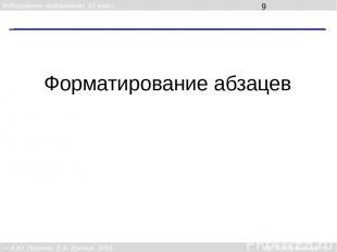 Форматирование абзацев Кодирование информации, 10 класс К.Ю. Поляков, Е.А. Ерёми