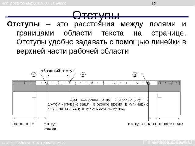 Отступы Отступы – это расстояния между полями и границами области текста на странице. Отступы удобно задавать с помощью линейки в верхней части рабочей области абзацный отступ левое поле правое поле отступ слева отступ справа Кодирование информации,…