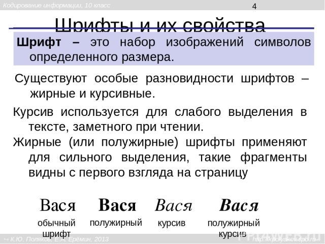 Шрифты и их свойства Существуют особые разновидности шрифтов – жирные и курсивные. Шрифт – это набор изображений символов определенного размера. Курсив используется для слабого выделения в тексте, заметного при чтении. Жирные (или полужирные) шрифты…