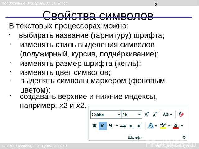 Свойства символов В текстовых процессорах можно: выбирать название (гарнитуру) шрифта; изменять стиль выделения символов (полужирный, курсив, подчёркивание); изменять размер шрифта (кегль); изменять цвет символов; выделять символы маркером (фоновым …