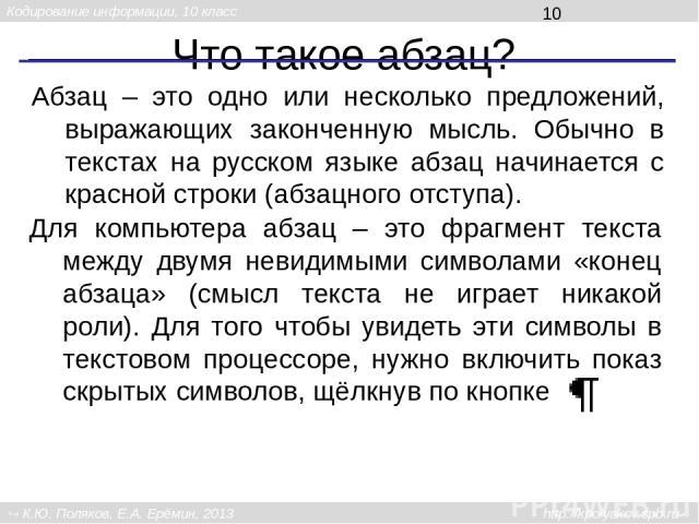 Что такое абзац? Абзац – это одно или несколько предложений, выражающих законченную мысль. Обычно в текстах на русском языке абзац начинается с красной строки (абзацного отступа). Для компьютера абзац – это фрагмент текста между двумя невидимыми сим…