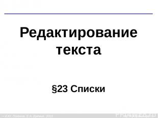 Редактирование текста §23 Списки К.Ю. Поляков, Е.А. Ерёмин, 2013 http://kpolyako