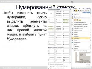 Нумерованный список Чтобы изменить стиль нумерации, нужно выделить элементы спис