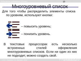 Многоуровневый список Для того чтобы распределить элементы списка по уровням, ис