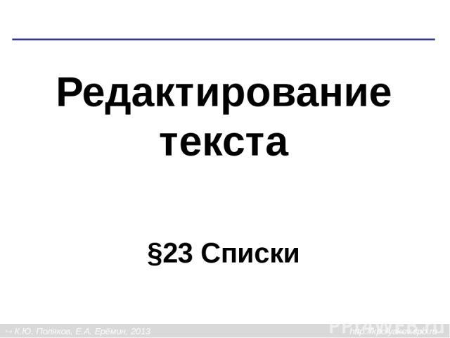 Редактирование текста §23 Списки К.Ю. Поляков, Е.А. Ерёмин, 2013 http://kpolyakov.spb.ru