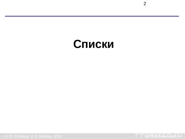 Списки К.Ю. Поляков, Е.А. Ерёмин, 2013 http://kpolyakov.spb.ru
