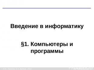 Введение в информатику §1. Компьютеры и программы К.Ю. Поляков, Е.А. Ерёмин, 201