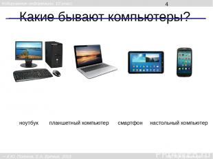 Какие бывают компьютеры? настольный компьютер смартфон ноутбук планшетный компью