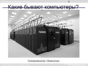 Какие бывают компьютеры? Суперкомпьютер «Ломоносов» Кодирование информации, 10 к