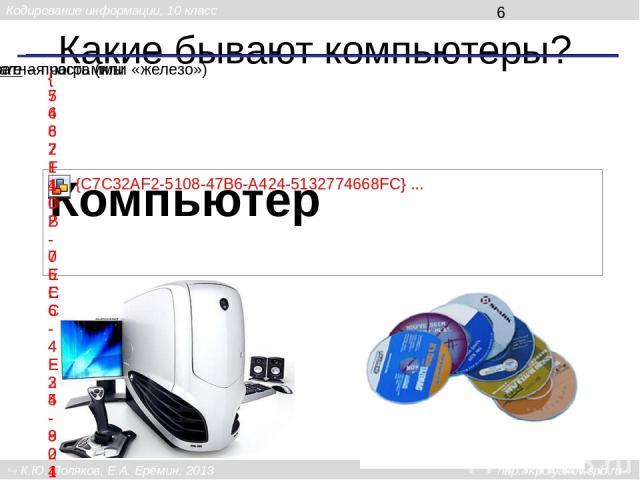 Какие бывают компьютеры? Кодирование информации, 10 класс К.Ю. Поляков, Е.А. Ерёмин, 2013 http://kpolyakov.spb.ru