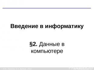 Введение в информатику §2. Данные в компьютере К.Ю. Поляков, Е.А. Ерёмин, 2013 h