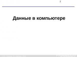 Данные в компьютере К.Ю. Поляков, Е.А. Ерёмин, 2013 http://kpolyakov.spb.ru