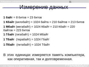 Измерение данных 1 байт = 8 битов = 23 битов 1 Кбайт (килобайт) = 1024 байта = 2