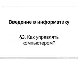 Введение в информатику §3. Как управлять компьютером? К.Ю. Поляков, Е.А. Ерёмин,