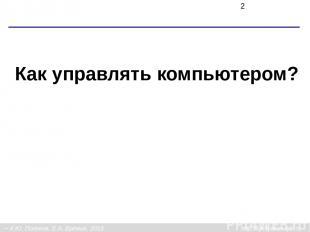 Как управлять компьютером? К.Ю. Поляков, Е.А. Ерёмин, 2013 http://kpolyakov.spb.