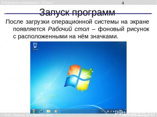 Запуск программ После загрузки операционной системы на экране появляется Рабочий