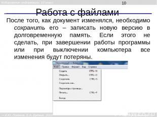 Работа с файлами После того, как документ изменялся, необходимо сохранить его –