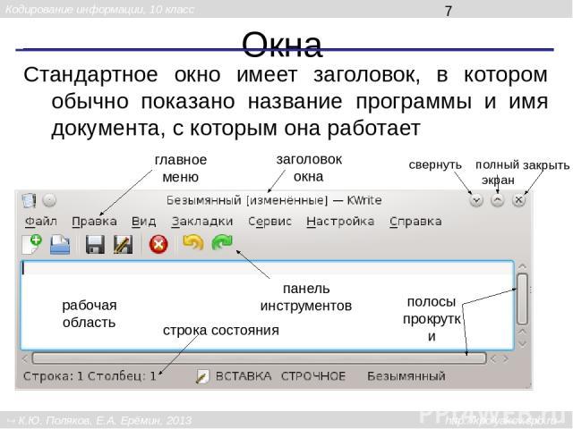 Окна Стандартное окно имеет заголовок, в котором обычно показано название программы и имя документа, с которым она работает заголовок окна свернуть закрыть полный экран главное меню рабочая область панель инструментов полосы прокрутки строка состоян…