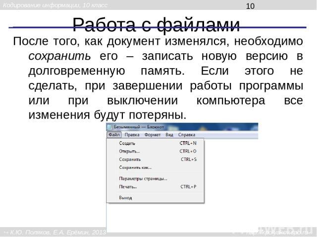 Работа с файлами После того, как документ изменялся, необходимо сохранить его – записать новую версию в долговременную память. Если этого не сделать, при завершении работы программы или при выключении компьютера все изменения будут потеряны. Кодиров…