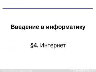 Введение в информатику §4. Интернет К.Ю. Поляков, Е.А. Ерёмин, 2013 http://kpoly