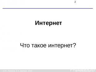 Интернет Что такое интернет? К.Ю. Поляков, Е.А. Ерёмин, 2013 http://kpolyakov.sp
