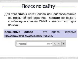 Поиск по сайту Ключевые слова – это слова, которые представляют содержание текст