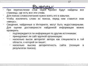Выводы: При перечислении слов через пробел будут найдены все страницы, где есть