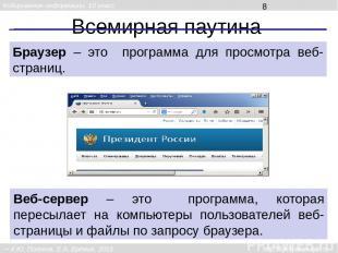 Всемирная паутина Браузер – это программа для просмотра веб-страниц. Веб-сервер