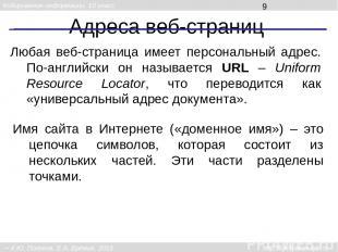 Адреса веб-страниц Любая веб-страница имеет персональный адрес. По-английски он