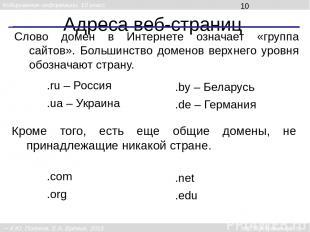 Адреса веб-страниц .ru – Россия Слово домен в Интернете означает «группа сайтов»