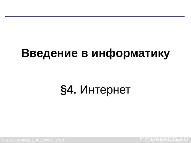 Введение в информатику §4. Интернет К.Ю. Поляков, Е.А. Ерёмин, 2013 http://kpolyakov.spb.ru